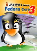 終於學會 Fedora Core 3-cover