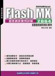 Flash MX 2004 創意網頁實例詳解-cover