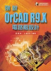 例說 OrCAD R9.X 電路板設計-cover