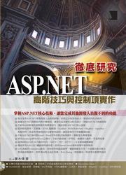 ASP.NET 徹底研究進階技巧─高階技巧與控制項實作-cover