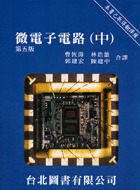 微電子電路(中) (Microelectronic Circuits, 5/e)-cover