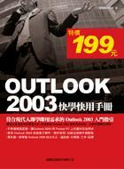 Outlook 2003 快學快用手冊-cover