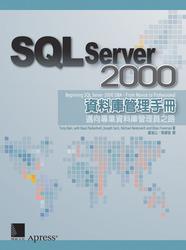 SQL Server 2000 資料庫管理手冊-cover
