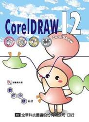 CorelDRAW 12 彩繪精靈-cover