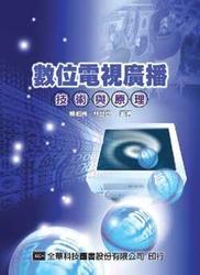 數位電視廣播技術與原理-cover