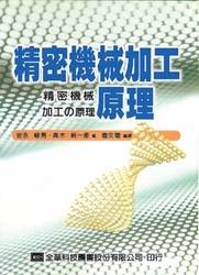 精密機械加工原理-cover