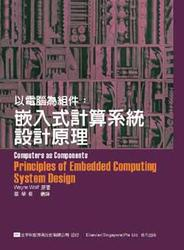 以電腦為組件:嵌入式計算系統設計原理 (Computers as Components: Principles of Embedded Computing System Design)-cover