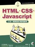 HTML.CSS.JavaScript 三合一網頁設計萬用辭典-cover