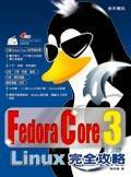 Fedora Core 3 Linux 完全攻略-cover