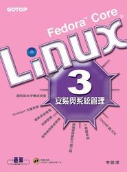 Fedora Core 3 Linux 安裝與系統管理-cover