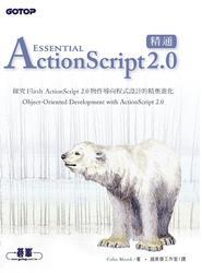 精通 Essential ActionScript 2.0 (Essential Actionscript 2.0)-cover