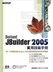 Borland JBuilder 2005 實用技術手冊-cover