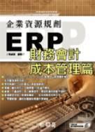 企業資源規劃(ERP)-財務會計成本管理篇-cover