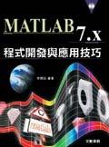 Matlab 7.X 程式開發與應用技巧-cover