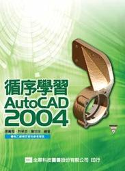 循序學習 AutoCAD 2004-cover