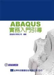 ABAQUS 實務入門引導-cover