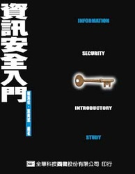 資訊安全入門(修訂版)-cover