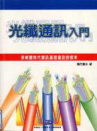 光纖通訊入門-cover