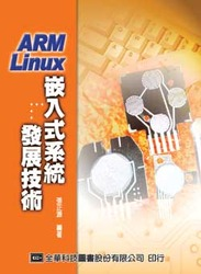 ARM Linux 嵌入式系統發展技術-cover