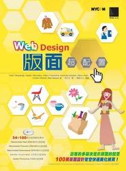 Web Design 版面超配置-cover