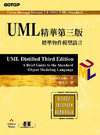 UML 精華第三版 : 標準物件模型語言 (UML Distilled, 3/e)-cover