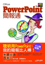 PowerPoint 簡報通-cover