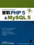 實戰 PHP 5 & MySQL 5 (PHP and MySQL Web Development, 3/e)-cover
