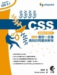 CSS 網頁設計師手札 (The CSS Anthology 101 Essential Tips, Tricks & Hacks)-cover