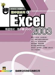 Excel 2003 精選教材‧隨手翻-cover