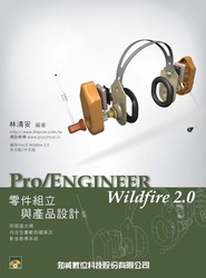 Pro/Engineer Wildfire 2.0 零件組立與產品設計-cover