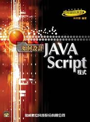 如何設計 JavaScript 程式-cover
