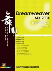 舞動 Dreamweaver MX 2004 動態網頁設計中文版-cover