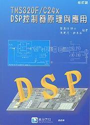 TMS320F/C24x DSP 控制器原理與應用-cover