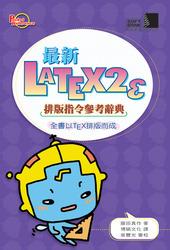 最新 LATEX 2ε 排版指令參考辭典-cover