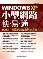 Windows XP 小型網路快‧易‧通-cover