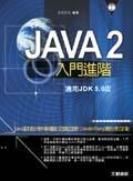 Java 2 入門進階 (適用JDK 5.0版)-cover