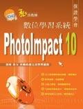 私房教師 PhotoImpact 10 數位學習系統-cover