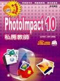 PhotoImpact 10 私房教師-cover
