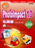 PhotoImpact 10 私房書-cover