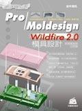 Pro/Moldesign Wildfire 2.0 模具設計-cover