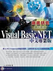 Visual Basic.NET 中文專業版徹底研究(增訂新版)-cover