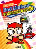 魅力四射 Medi@show 多媒體簡報我最拿手-cover