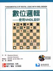 數位邏輯─使用 VHDL (Fundamentals of Digital Logic with VHDL Design)-cover