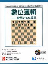 數位邏輯─使用 VHDL (Fundamentals of Digital Logic with VHDL Design)-cover