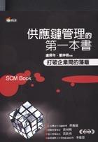 供應鏈管理的第一本書-cover