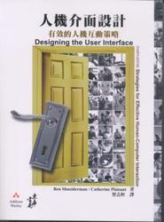 人機介面設計 (Designing the User Interface: Strategies for Effective Human-Computer, 4/e)-cover