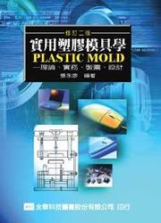 實用塑膠模具學-理論、實務、製圖、設計-cover