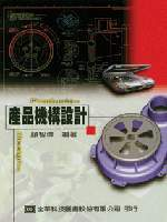 產品機構設計-cover
