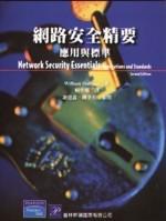 網路安全精要:應用與標準 (Network Security Essentials: Applications and Standards, 2/e)-cover