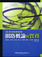 網路概論與實務-cover